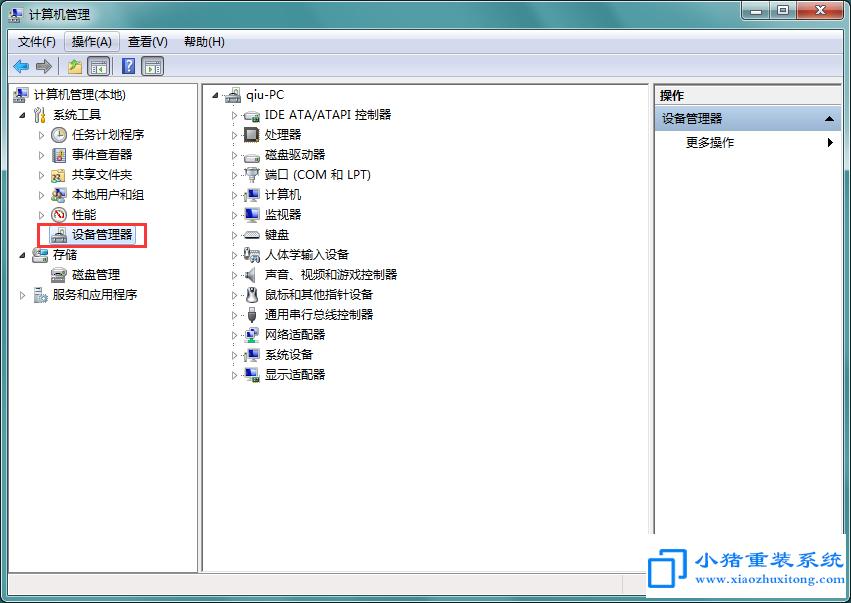 Win7系统下鼠标滚轮失灵解决方法