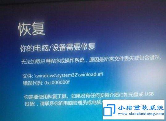 电脑蓝屏提示你的电脑设备需要修复解决方法