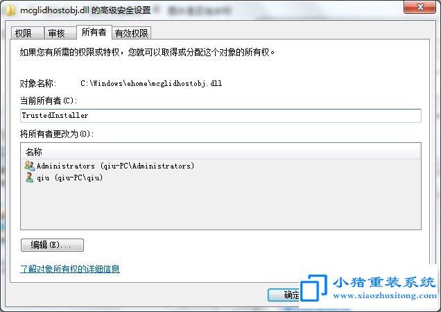 win7文件夹访问被拒绝解决办法