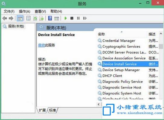 win8安装驱动程序提示数据无效解决技巧