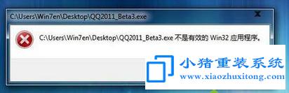 win7安装软件提示不是有效win32应用程序解决方法