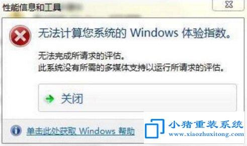 电脑无法计算windows体验指数解决方法
