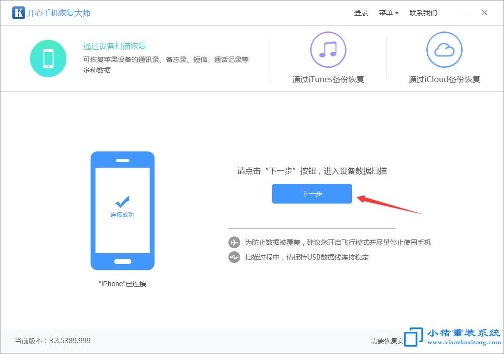 iPhone微信聊天记录恢复技巧