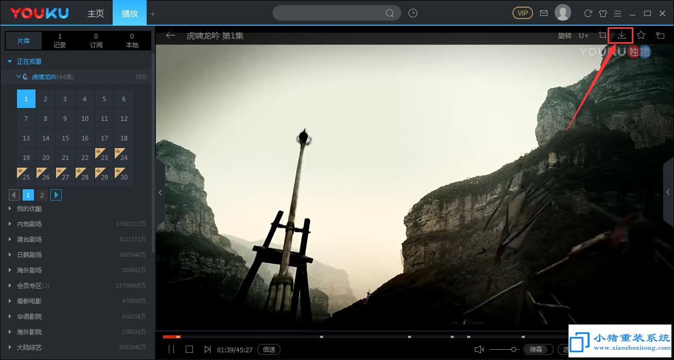 优酷下载的视频导出技巧