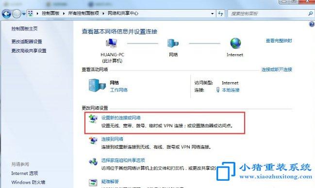 Win7点对点网络连接建立方法