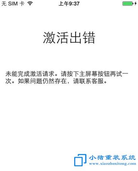 iPhoneX激活出错解决方法