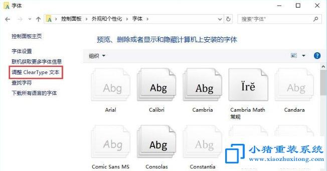 win10系统屏幕字体不清晰解决技巧