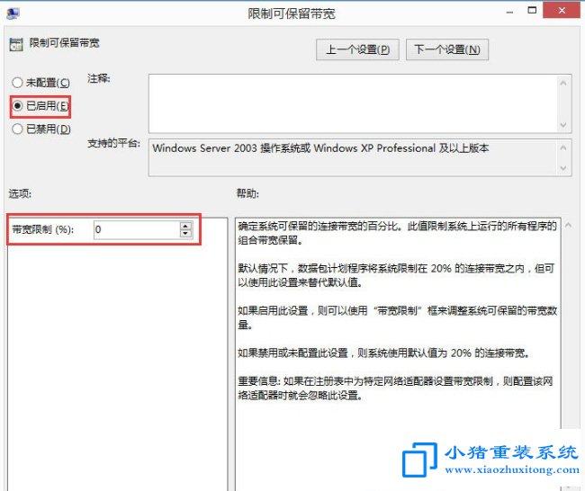 Win8解除限制网速的方法技巧