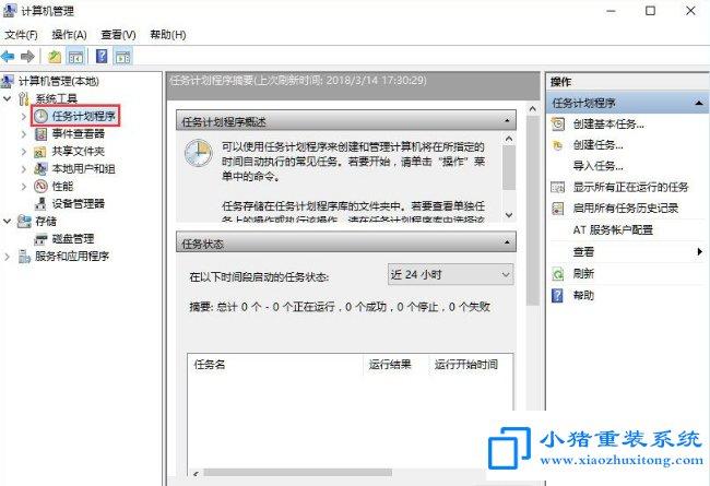 Win10输入法提示已禁用IME解决方法