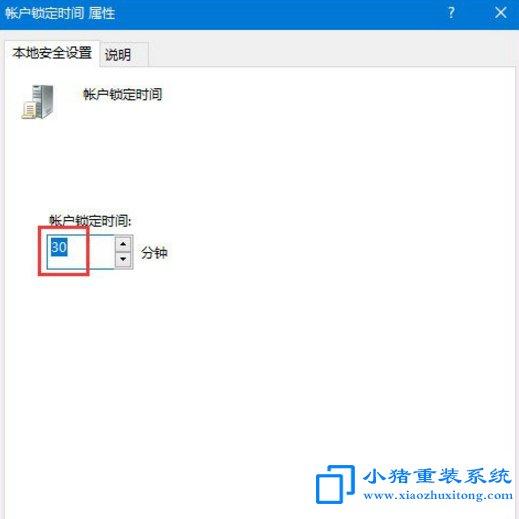 Win10登录密码输入错误锁定帐户设置技巧
