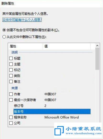 Win10文件属性中的个人信息删除方法