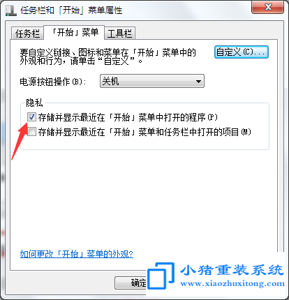 win7系统运行命令无法储存解决技巧