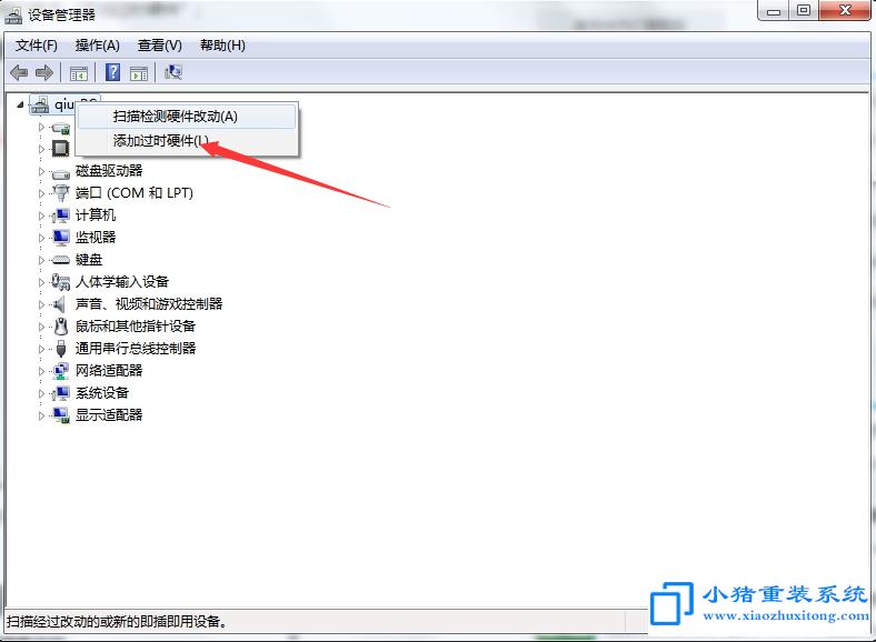 win7系统inf文件安装方法教程
