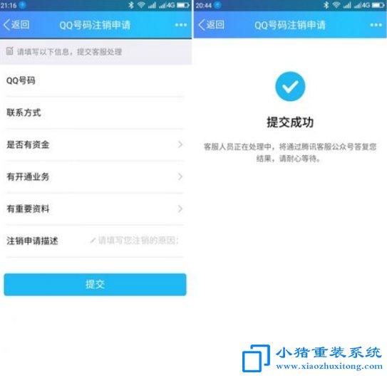 腾讯QQ账号注销方法教程