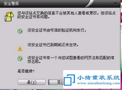 win7安装安全证书失败解决方法