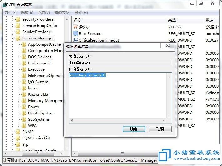win10系统下电脑开机自动运行chkdsk解决方法