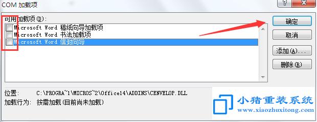 Win7系统word文档无法保存修复方法