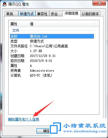 win7系统删除文件属性内容方法教程