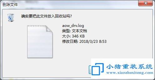 win8系统删除文件没有提示窗口解决技巧