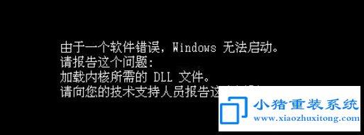 win10提示由于软件错误windows无法启动解决技巧