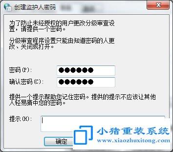 电脑ie浏览器添加密码方法教程