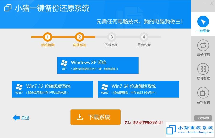 win7系统恢复出厂设置方法教程