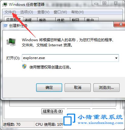 安装WinRAR电脑提示资源管理器已停止解决方法