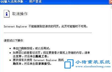 QQ输入法不能正常显示登入页面解决方法
