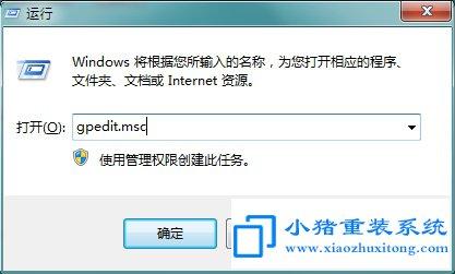 Win7桌面背景图片修改不了解决技巧