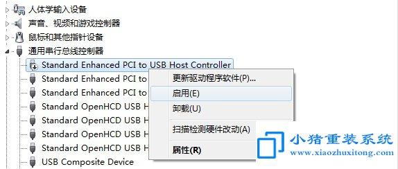 电脑usb设备无法识别解决方法