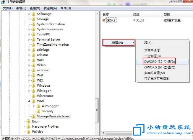 Win7系统磁盘保护功能取消方法