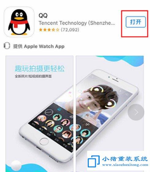 苹果手机QQ闪退解决方法