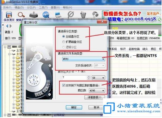 固态硬盘安装方法教程