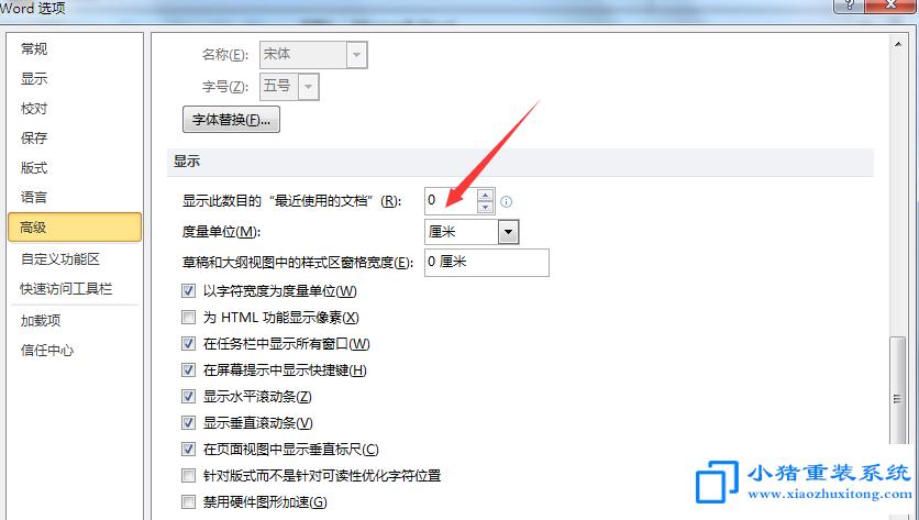 word最近打开的文档设置不显示教程
