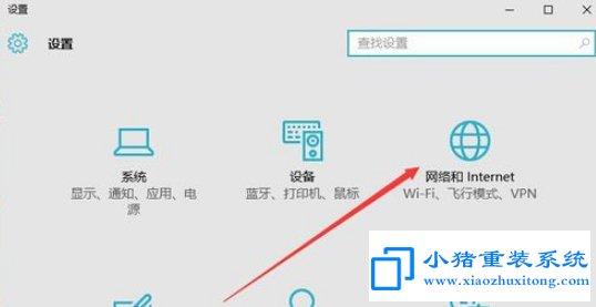 Win10系统防火墙开启方法教程