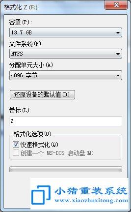 电脑文件过大不能拷贝到U盘解决方法