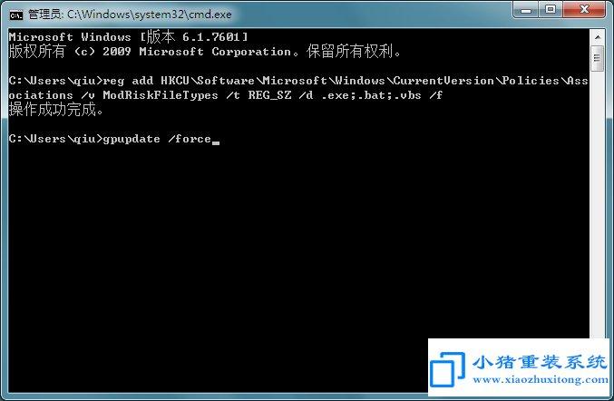 Win7系统弹出安全警告关闭方法