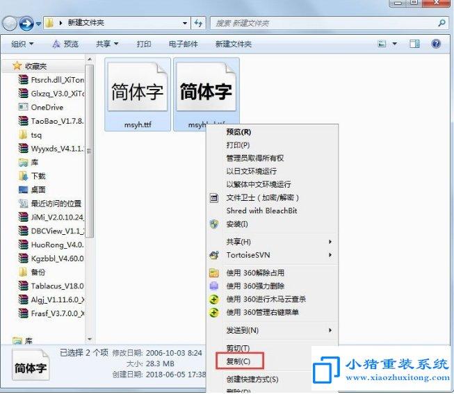 电脑安装微软雅黑字体方法教程