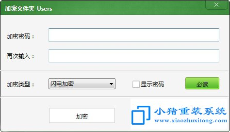 电脑文件夹设置密码方法教程
