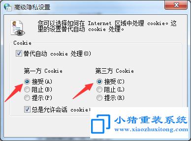 浏览器cookie被禁用了解决方法