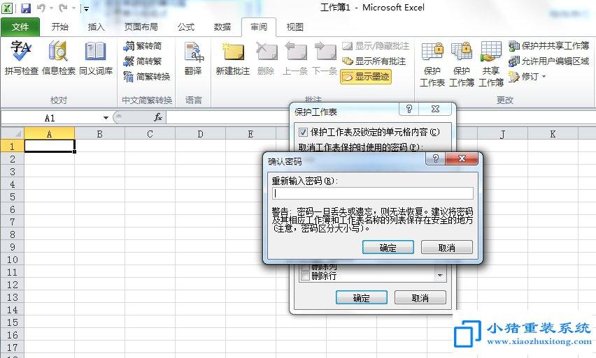 Excel表格设置只读模式方法教程