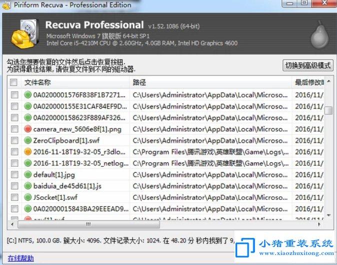 误卸载的软件恢复方法教程
