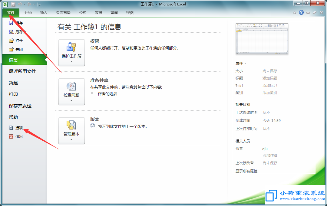 Office办公软件文档朗读开启教程