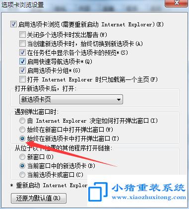 IE浏览器选项卡浏览功能开启方法