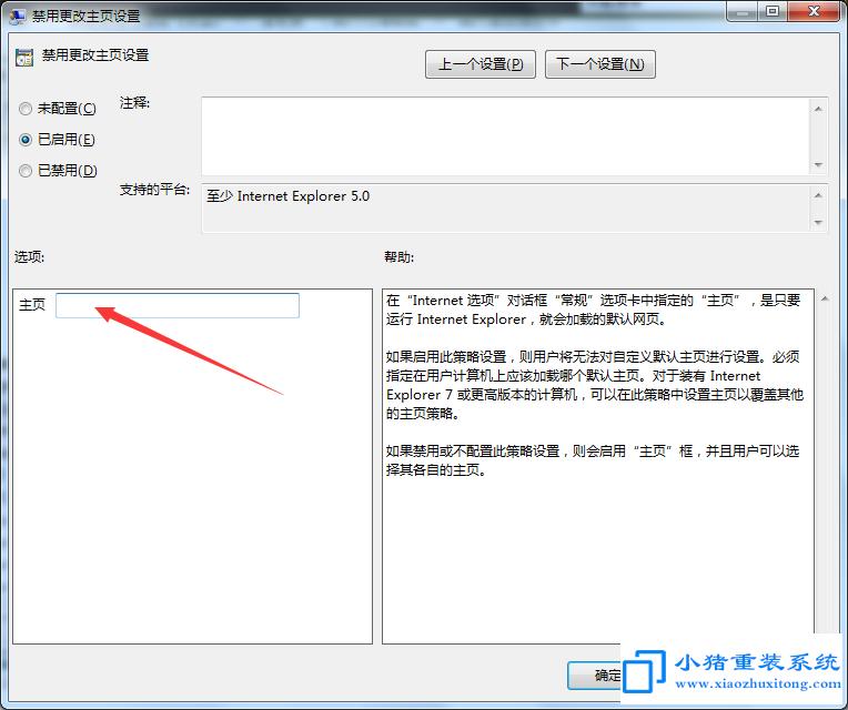 IE浏览器防止主页被修改方法教程
