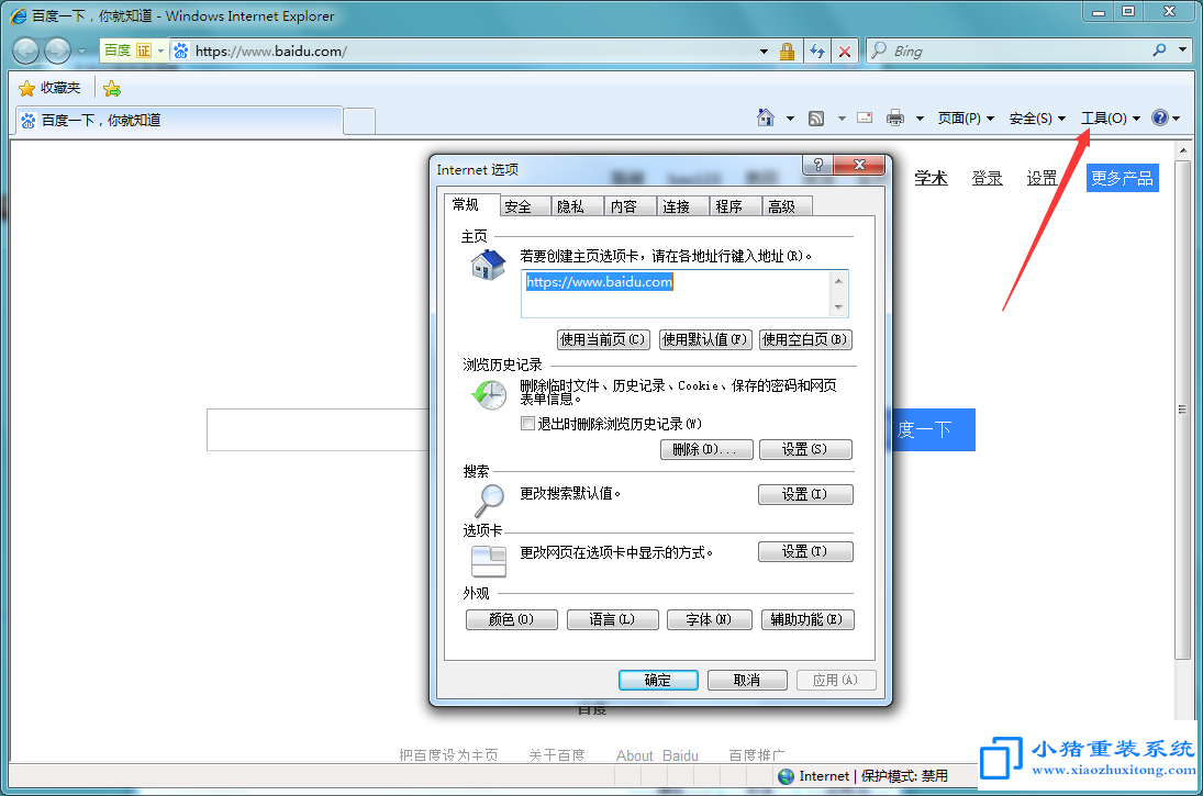 电脑IE浏览器下拉框无法使用解决方法