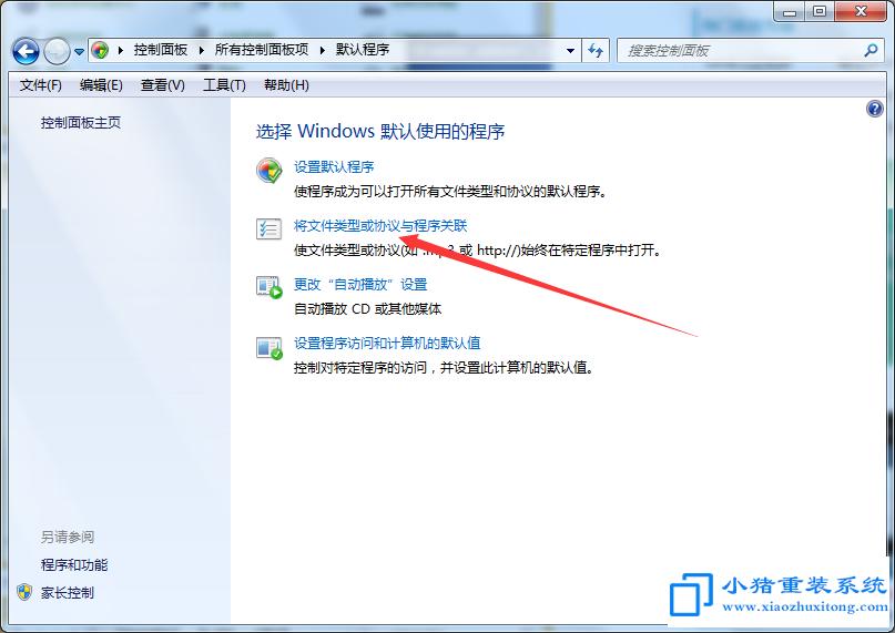 win8系统dnf文件如何用未知程序打开