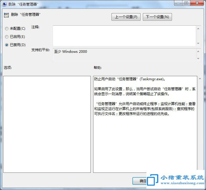 Win7任务管理器已被系统管理员禁用解决方法