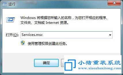 win7安装软件出错提示1719解决方法