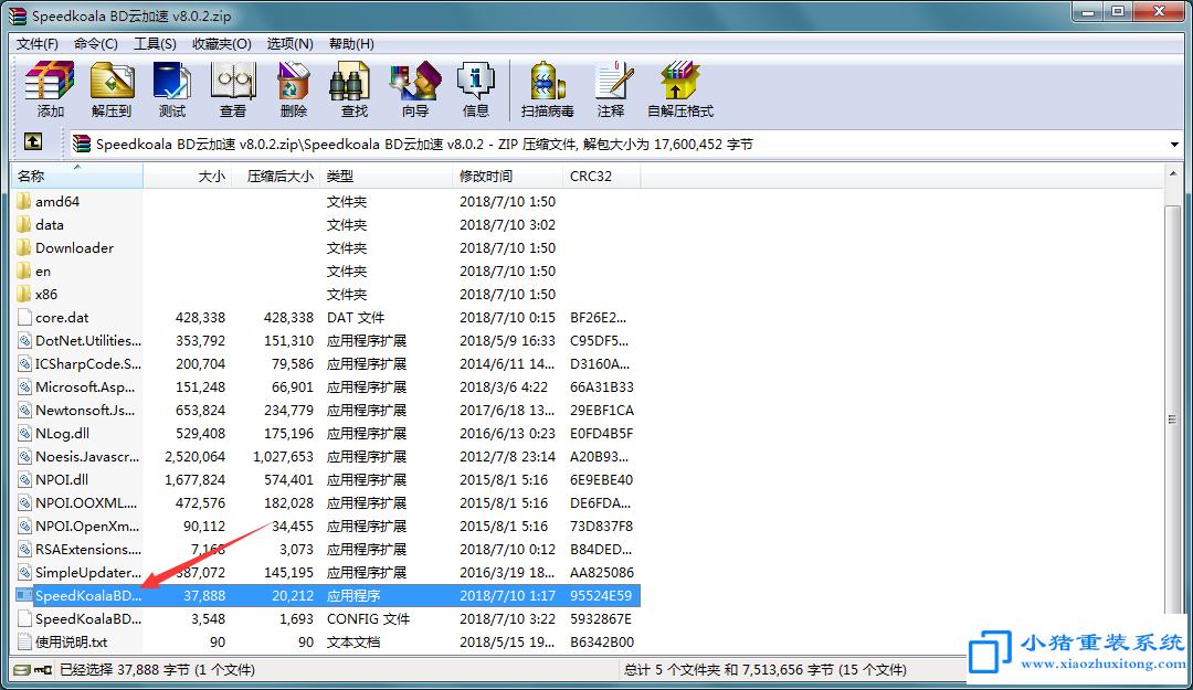 百度网盘下载速度太慢解决方法